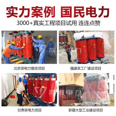 干式变压器scb11-1600/10 三相干式变压器scb11 适应各种用电环境