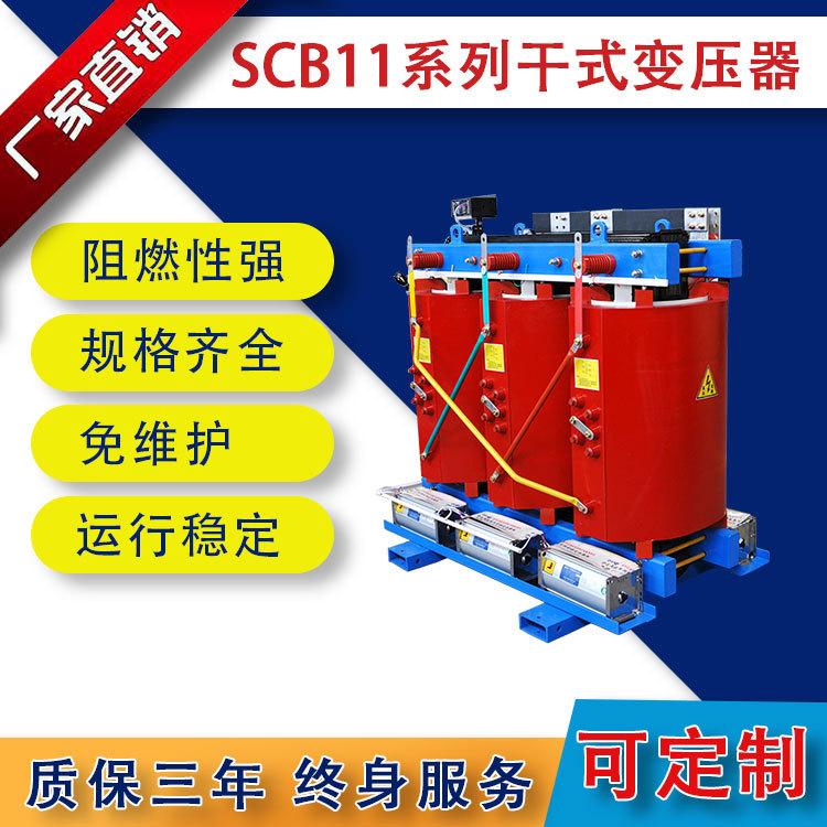 scb11-200kva/10-0.4干式变压器 厂家直销货到付款运行稳定免维护