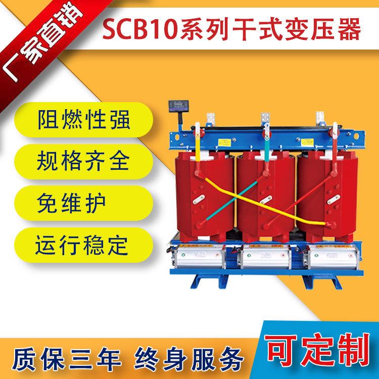scb10-2500kva三相干式变压器 2500kva变压器 一年换新三年质保