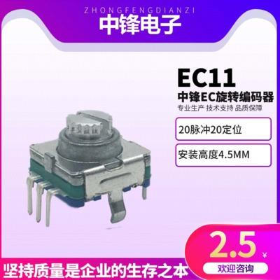 【售后无忧】家用电器编码转化旋转开关/超薄立式编码器生产厂家