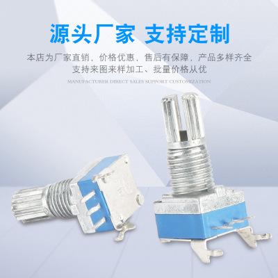 电位器厂家优德88中文客户端9mm单联电位器 金属轴精密可调电位器带支架电位器