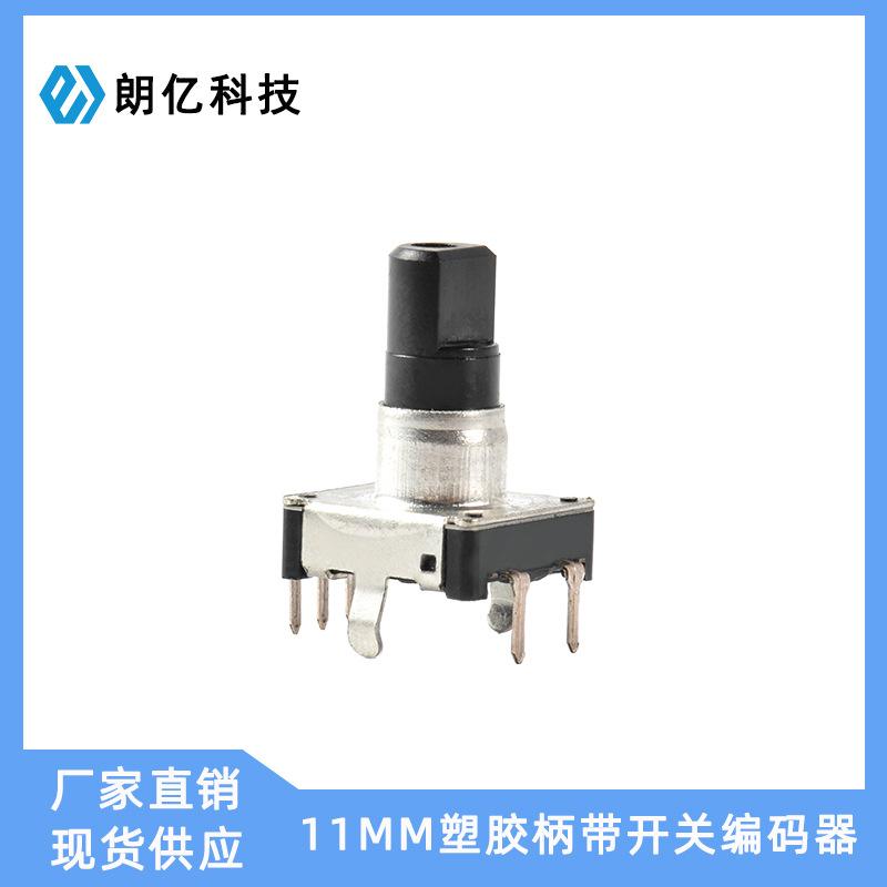 厂家直销1mm插件/贴片塑胶编码器 小家电调光调音编码器