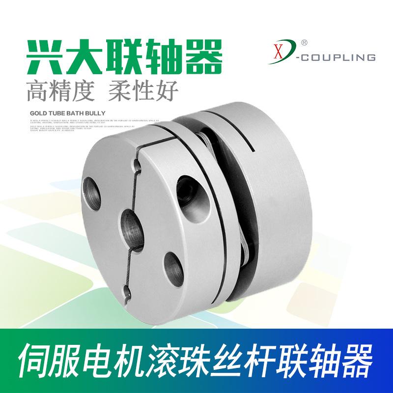 兴大CS单膜片联轴器高精度伺服步进电机铝合金弹性膜片连轴器短型