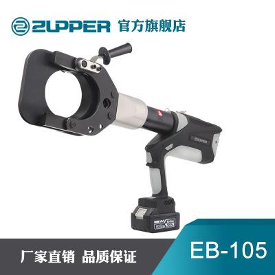 ZUPPER巨力EB-105充电式电动液压线缆剪 105直径铠装线缆液压切刀