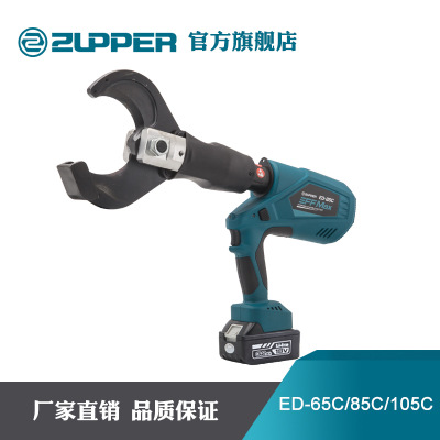 ZUPPER巨力充电式电动液压切刀105直径铠装铜铝线缆断线钳