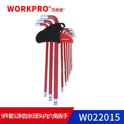 万克宝9件套公制加长球头内六角螺丝刀万能球头扳手工具W022015