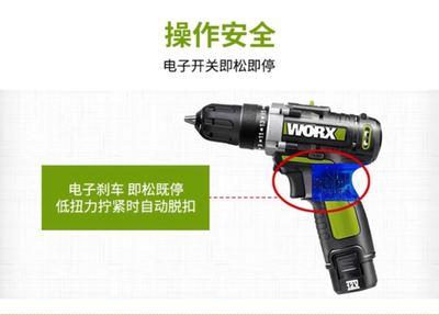 威克士12V锂电电钻WU128工业级多功能双电充电电钻螺丝刀电动工具