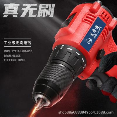 美彦迪无刷电钻13mm充电手钻电动螺丝刀多功能电转手枪钻工业工具
