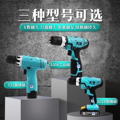 大艺充电手电钻20V1028锂电手钻12V16VT08电钻电动螺丝刀电动工具