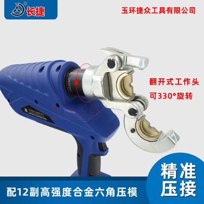 长捷牌 EZ-300充电式液压钳 电动液压钳 充电式压接钳 压接10-300