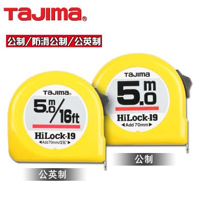 田岛卷尺 钢卷尺 双面卷尺 Tajima/田岛 拉尺2米-10米