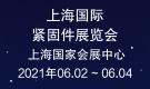 上海国际紧固件展览会