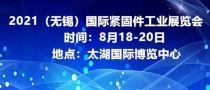2021中国无锡(第二届)国际紧固件工业展览会