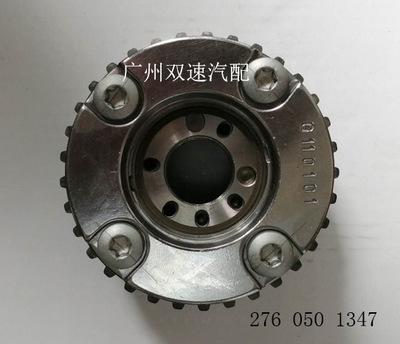 适用于奔驰M276排气凸轮轴齿轮,凸轮轴调节器2760501347