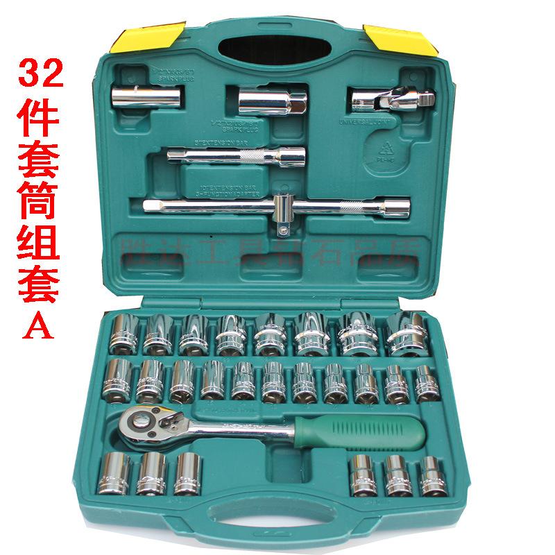 胜达32件A款钒钢精品套筒组套五金工具 随车汽车修配 摩配工具