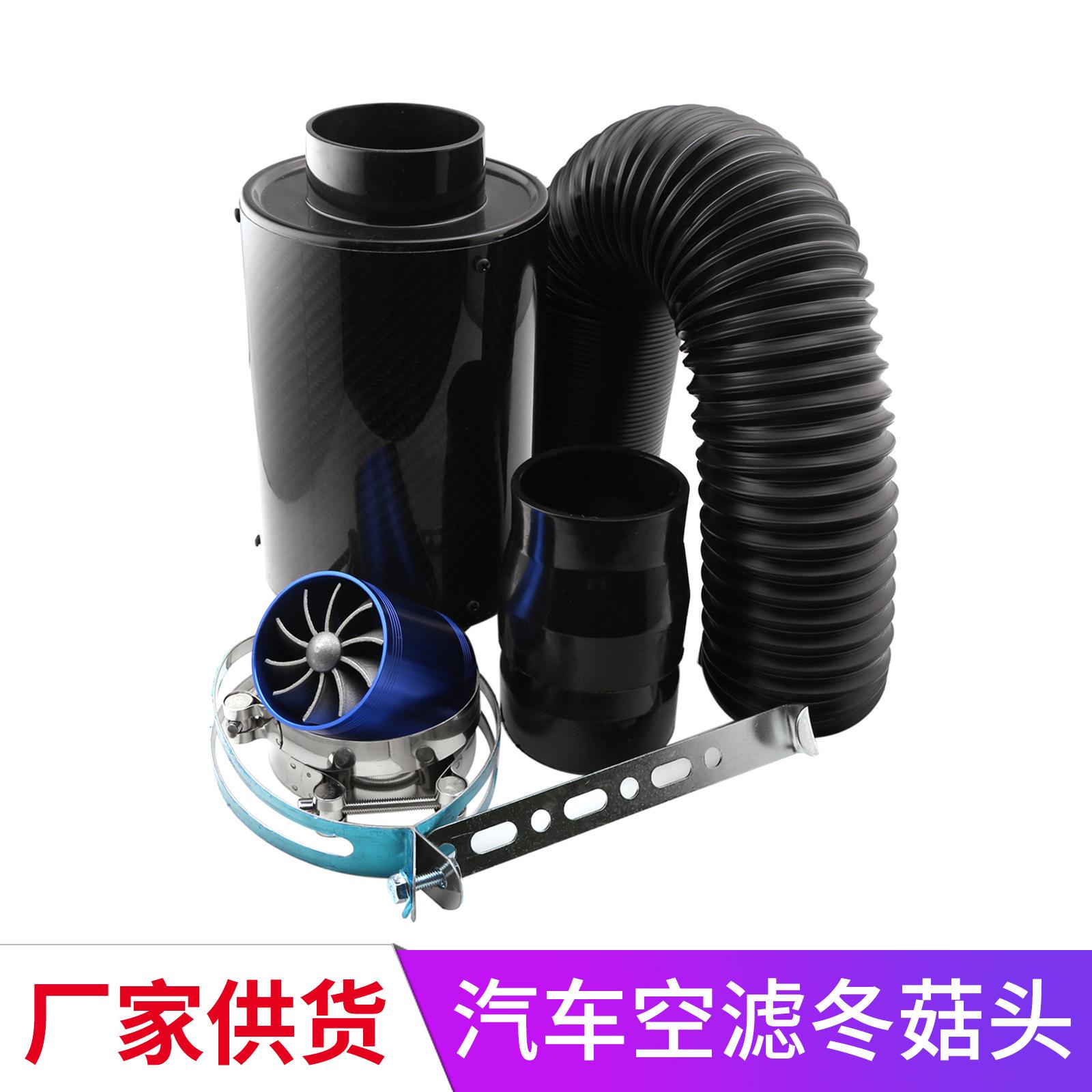 真碳纤进气风箱套装/汽车空滤冬菇头/进气改装高流量纯碳纤风箱