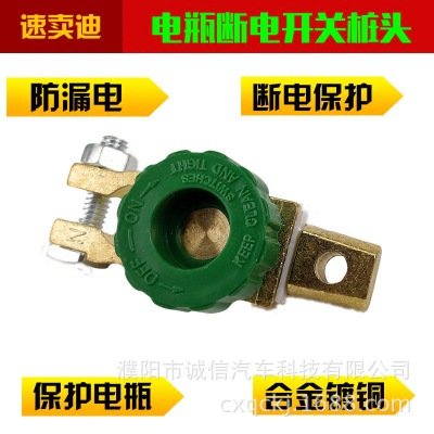纯铜电瓶桩头电瓶卡子接头改装电瓶接头防汽车电瓶断电开关防漏电