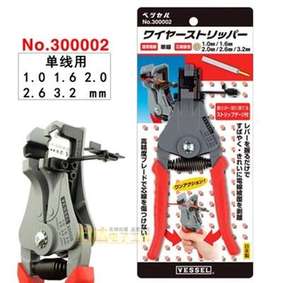 日本VESSEL威威剥线钳3005E-1 2手动剥皮钳300001A B C电缆剥线钳