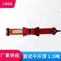 厂家供应剪式千斤顶 手摇千斤顶1.5吨 剪顶规格多样可定制