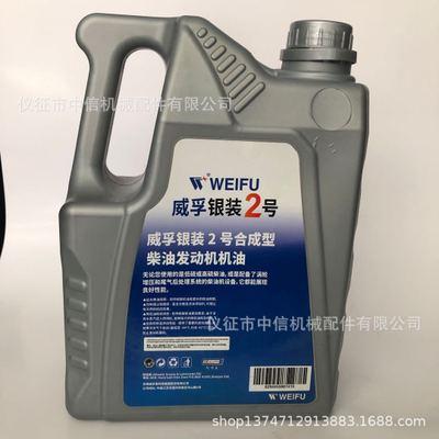 威孚牌2号银装柴机油4I-4 15W-40威孚柴机油