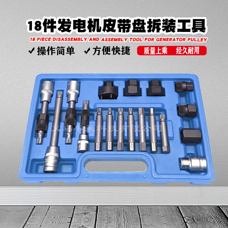 Ratchman18件套汽车发电机皮带轮拆卸汽保工具组套