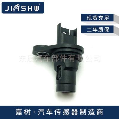 汽车凸轮轴位置传感器13627525014 13627546660 13627558518