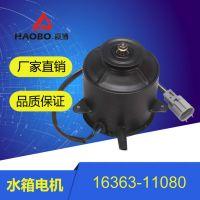 厂家直销 汽车散热器 高效散热水箱电机 电子扇马达