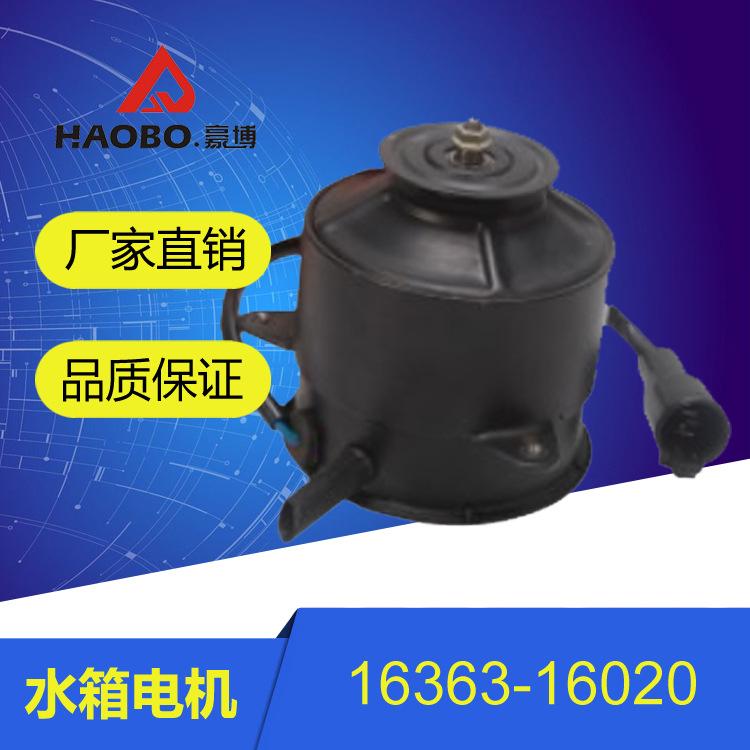 汽车散热器 高效散热水箱电机 电子扇马达