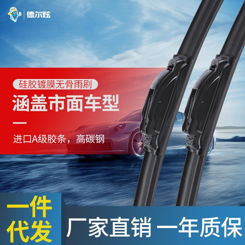 厂家直销硅胶镀膜无骨多功能雨刮器 汽车通用雨刷雨刮器批发定制