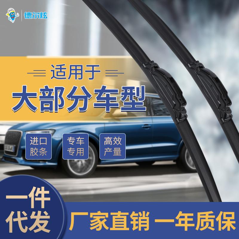 厂家现货无骨多功能可换接头式雨刷器橡胶材质汽车无骨雨刮器批发