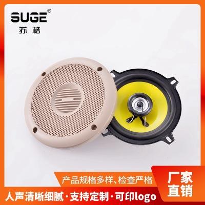 5寸70磁同轴喇叭 电动式通用型全频喇叭 SG5020-03S 厂家生产