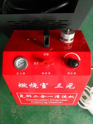 汽车燃烧室清洗 汽车三元催化器水性清洗 二合一清洗机 水性清洗