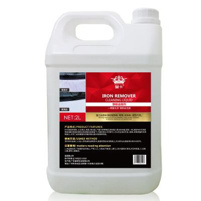 皇卡铁粉去除剂强溶解渗透漆面轮毂黄点斑锈点清洁上光去污清洁剂