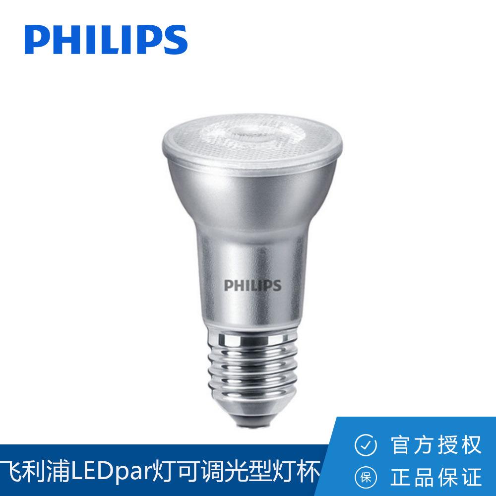 飞利浦 LED par灯可调光型灯杯cob帕灯独立光源6W/9W/13W