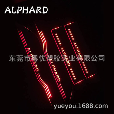 丰田埃尔法 阿尔法LED迎宾踏板 流光门槛条专车专用脚踏板