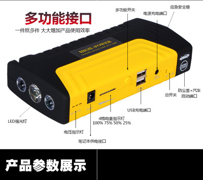 12V car jump starter汽车应急启动电源 多功能车载移动打火起动
