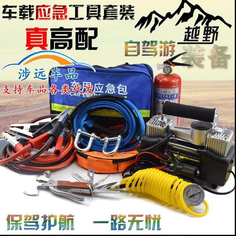 车载应急包多功能自驾游汽车急救工具箱车用双缸充气泵救援套装