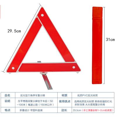 车载灭火器汽车急救包紧急救援工具三角架应急套装