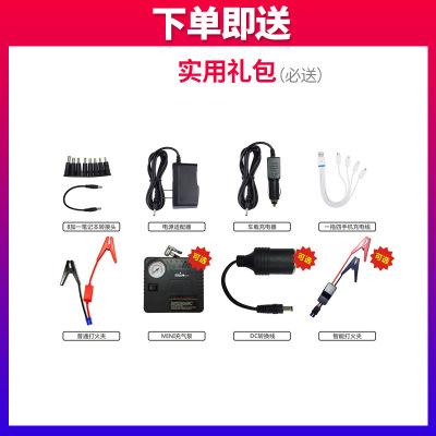 汽车应急启动电源12V 电瓶充电器移动手机备用打火器搭充电宝