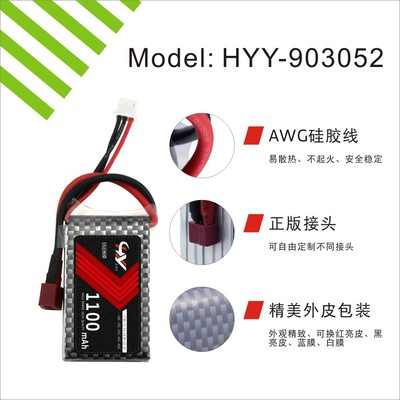 HYY-903052 无人机航模高倍率锂电池(1100mAh)3.7V 7.4V