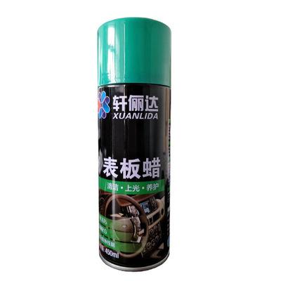 轩俪达汽车表板蜡 上光仪表盘表版蜡车蜡光亮剂护理喷蜡塑料养护