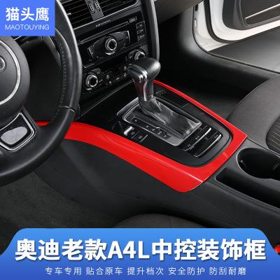 适用于奥迪A4L/A5档位面板装饰贴a4l中控排挡框亮片贴内饰改装件