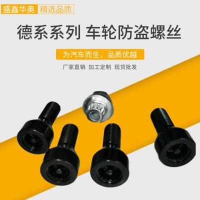 适用于宝马XI X3 X5轮胎防盗螺丝 轮毂车轮防盗螺栓3613 6773 426