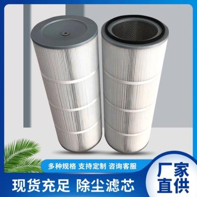 厂家优德88中文客户端打磨台除尘滤筒 粉尘回收除尘滤芯 可定制