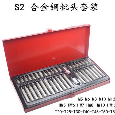 星批组套 40件套 内六角批头 汽修工具 星型 花键花型 螺丝刀套装