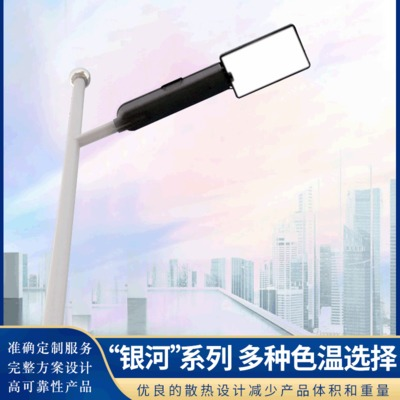 银河路灯GalaxyLED道路照明工业照明150W4300k