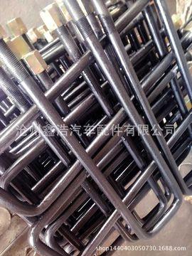 厂家 U型螺栓 高强度U型螺栓 汽车钢板U型螺栓
