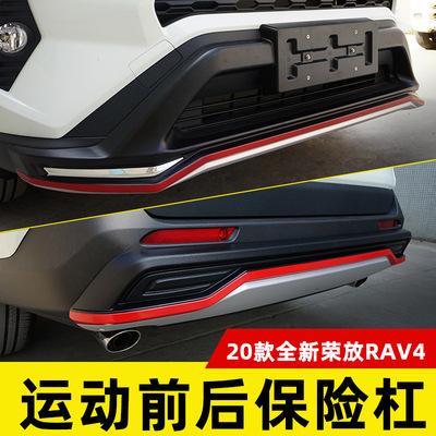 适用于2020款丰田RAV4荣放保险杠专用前后杠保护改装车身防撞杠