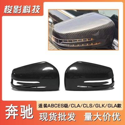 适用奔驰W204改装ABCES级碳纤维真后视镜壳CLS级倒车镜壳厂家批发