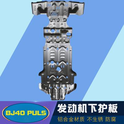 北京BJ40L发动机下护板 BJ40PLUS车底护板 全包底盘护板 改装专用